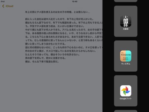 my-dictionary-app_a