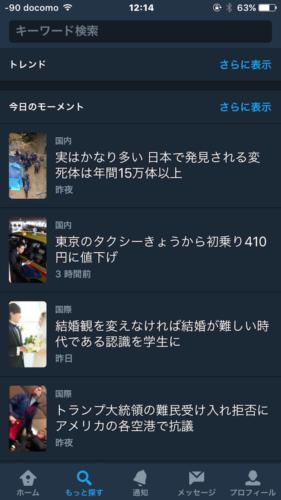Twitter171_c