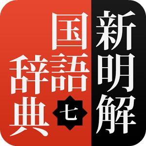 shinmeikai