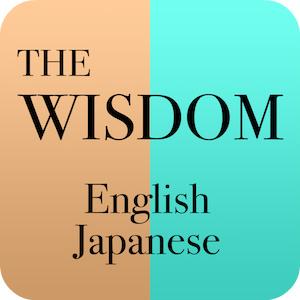 wisdom_old