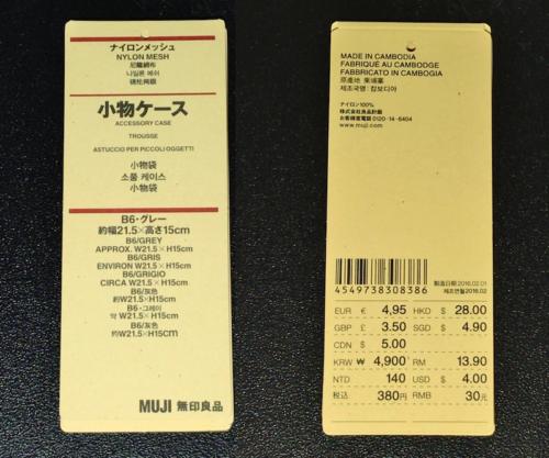最近は「MUJI」という名称で、海外進出にも積極的な無印良品。 商品タグもグローバル表示になっている。