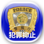 東京都以外でも役に立つ機能がある!? 防犯アプリ「Digi Police」
