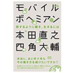 """三種の神器+α!? 四角大輔氏の """"手ぶら"""" 持ち物"""