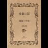 高城剛「多動日記」を読む【追記あり】