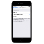 【保存版】個人情報を盗まれないために! iPhoneの位置情報サービスの設定を確認する