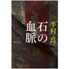 「TOKYO VAMPIRE HOTEL」公開記念!? オススメの吸血鬼(ヴァンパイア)日本小説3選