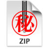 Macのターミナルを使ってパスワード付ZIPファイルを作る方法