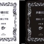 前代未聞のTシャツ付Kindle本を限定販売! 「多動日記特別版【白】」と「多動日記特別版【黒】」