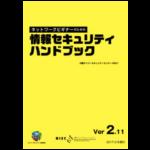 スマートフォン利用者の必読書! 「情報セキュリティハンドブック」Kindleなどで無料配布中!!