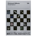 マキシマリストかアンチミニマリストか!? 藤原ヒロシ「Personal Effects」