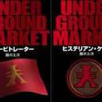 すでに始まっている未来!? 仮想通貨世界を描く、藤井太洋「アンダーグラウンド・マーケット」