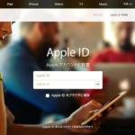 【保存版】Apple IDを変更する2つの方法