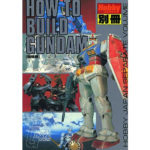 「HOW TO BUILD GUNDAM」がKindle化!? ホビージャパンの別冊ムック本が電子書籍で復活!