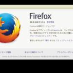 火狐がスクリーンショット機能搭載! Firefox 56のFirefox Screenshotsを試す