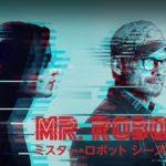 「MR.ROBOT/ミスター・ロボット Season 3.0」 Amazonプライムビデオで配信開始!