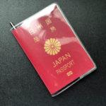 意外と高機能なパスポートカバー!? 「元添乗員が 選んだパスポートカバー」