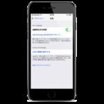 【保存版】iPhoneで追跡型広告を制限する方法