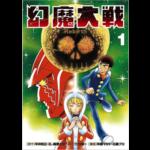 「幻魔大戦 Rebirth」Kindle版の第1巻が無料で読める!