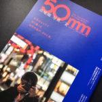 「高城剛 写真/文 50mm THE TAKASHIRO PICTURE NEWS」は紙の本で買うべき雑誌だ!