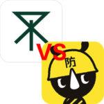 大阪市 vs 東京都!? 防災アプリ対決!