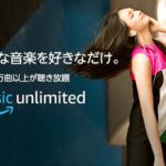 【プライム会員限定】「Amazon Music Unlimited」の 無料体験登録で500ポイントプレゼントキャンペーン実施中!