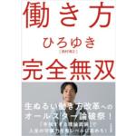 「働き方 完全無双」の、ひろゆきオススメ映画14本