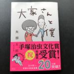 手塚治虫文化賞も受賞して、今話題の矢部太郎著「大家さんと僕」を紙の本で買った、たった一つの理由