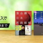 「Kindle書籍2冊以上購入で20%ポイント還元」キャンペーンで、僕がおすすめするSF小説7選