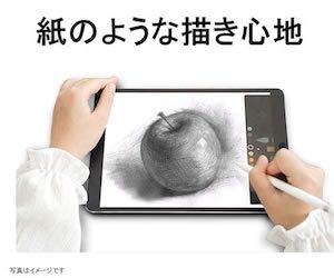 YMYWorld iPad 9.7用 ペーパーライク フィルム