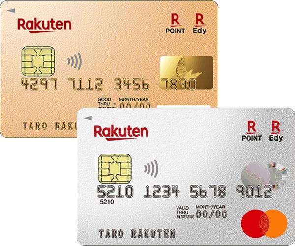 楽天ゴールドカード サービス改定