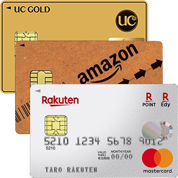 UCカード Amazonカード 楽天カード